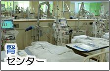腎センター