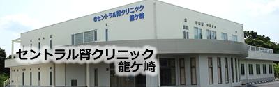 セントラル腎クリニック龍ヶ崎