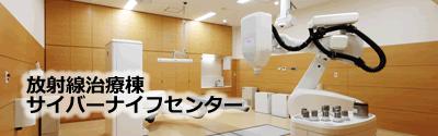 放射線治療棟 サイバーナイフセンター